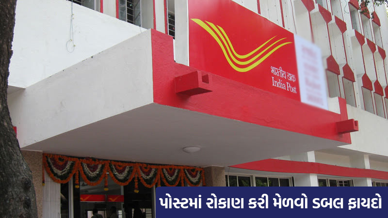 you will get double benefit while investing in Post office scheme