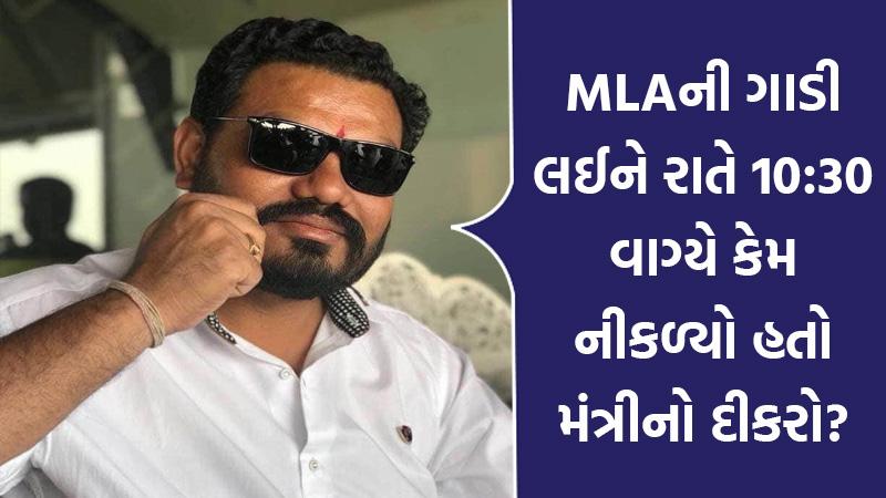 Gujarat health minister kumar kanani son fight with police audio viral
