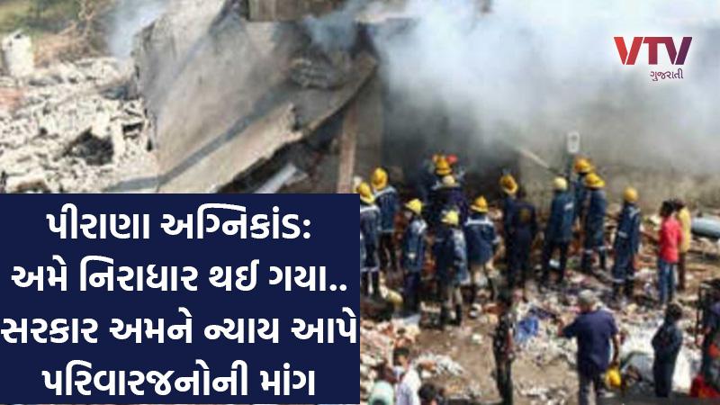 pirana fire in Ahmedabad gujarat