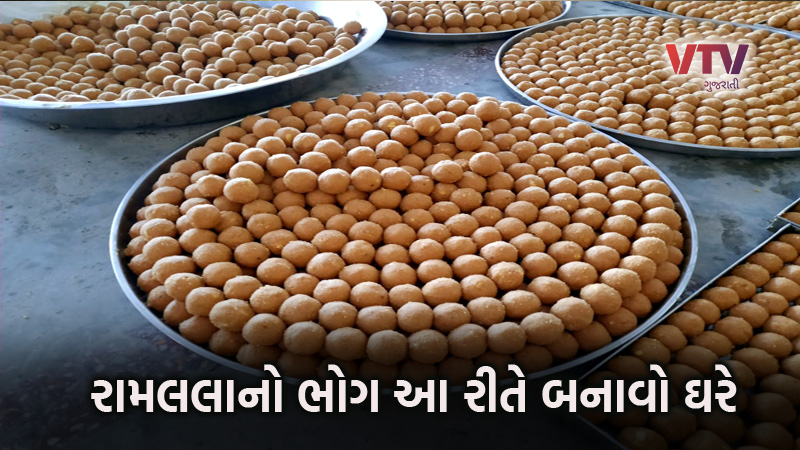 try Magas ladoo at home for ram lalaa Bhog on 5 aug 2020
