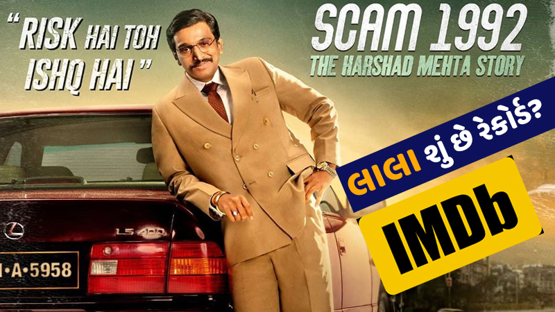 Beating 'Breaking Bad' & 'Chernobyl', Hansal Mehta's 'Scam 1992' Becomes Number 1 Show On IMDb