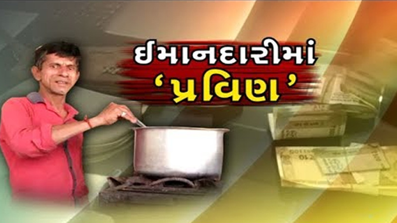 Honesty pays Tea Seller praveenbhai returns Rs 18,000 he found on road to its
