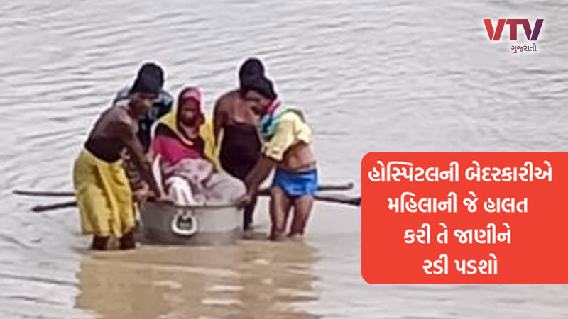 Pregnant women crosses river sitting on a big vessel still loses his new born due to late medical treatment by hospital