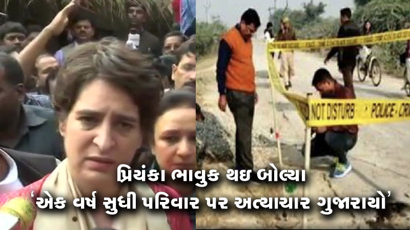 priyanka gandhi congress unnao gangrape case victim family