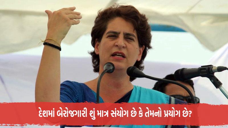 Sanyog ya prayog Priyanka Gandhi jabs PM Modi on job