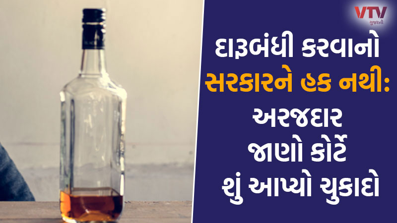 Hearing in the High Court on the application to lift the ban on alcohol from Gujarat