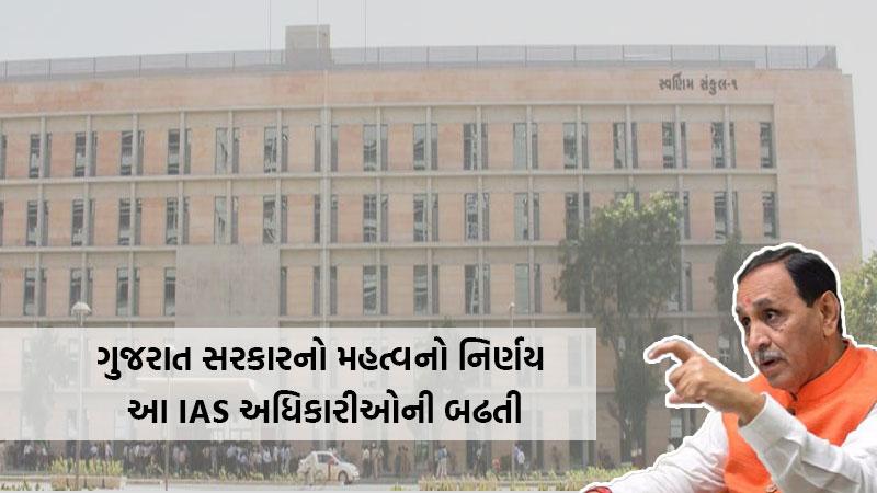 Gujarat gov promotes 5 IAS officers to additional chief secretary level