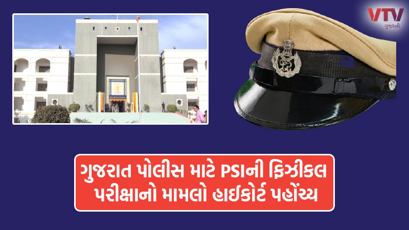 In Gujarat, the matter of physical examination of PSI reached the High Court, the petitioner said, this is how injustice...