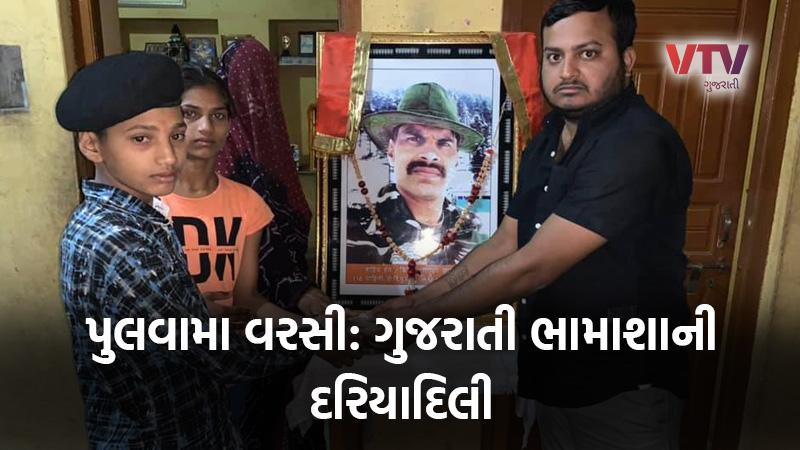 Pulwama Attack gujarati ajay loriya 58 lakhs help Martyrs family