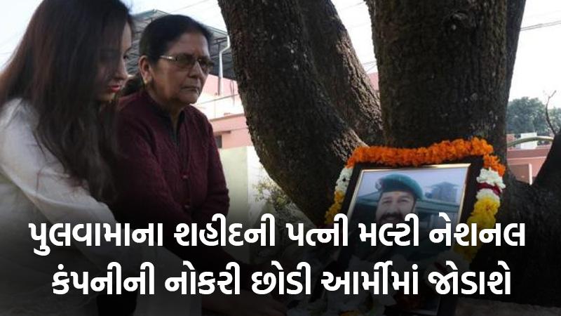 story pulwama martyr major vibhuti shankar dhoundiyal 28 year old wife nitika kaul set to join indian army