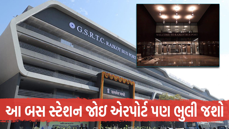 Modern bus station inauguration and 2 more new bus stations Announcement Rajkot