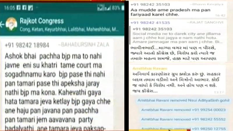 Rajkot city congress presidents whatsapp group closed