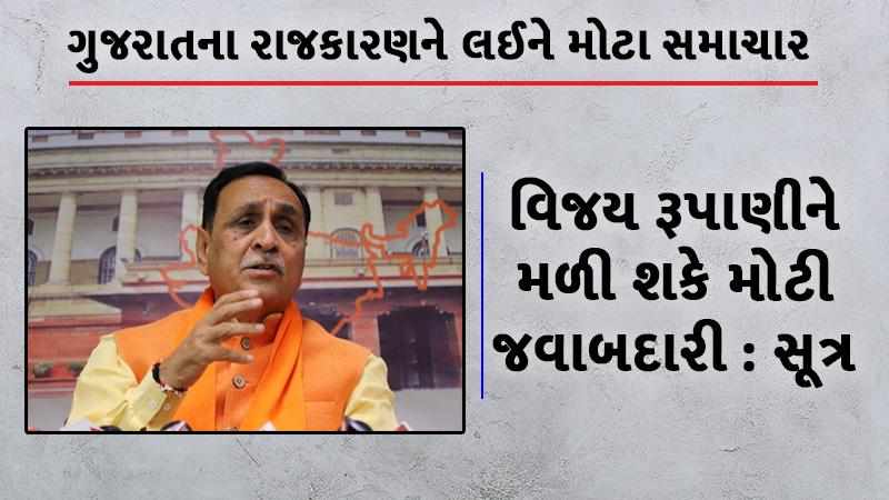 gandhinagar politics vijay rupani Important responsibility