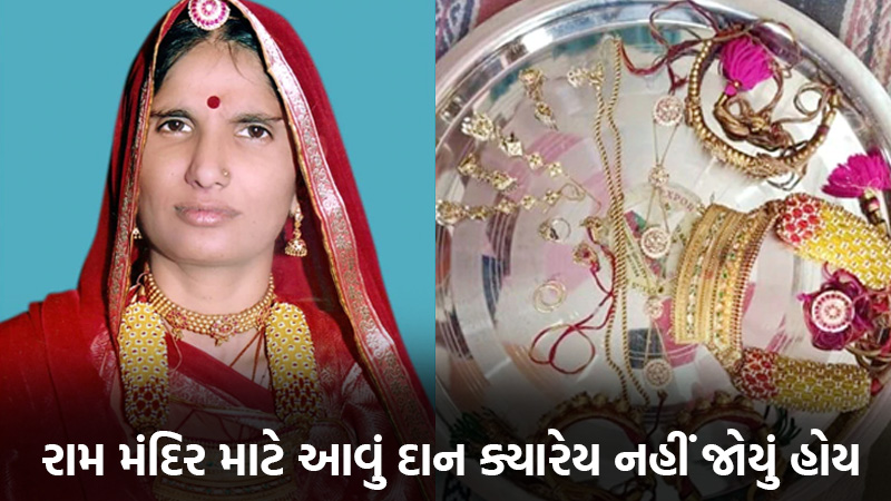 The husband fulfilled his wish to give all his jewelery to the Ram temple before his wife's funeral