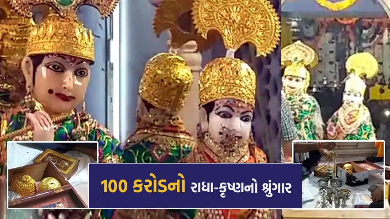 janmashtami radhakrishna decorate precious diamonds and jewels worth 100 crores scindia dynasty