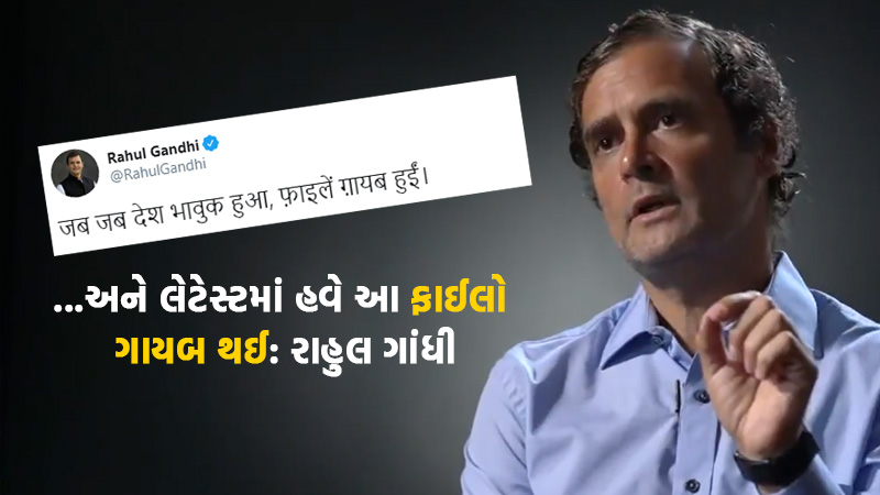 rahul gandhi attack on modi government files disappeared