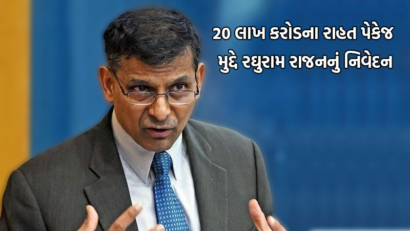 Raghuram Rajan says govt must not rest after announcing the package but also take measures to execute it