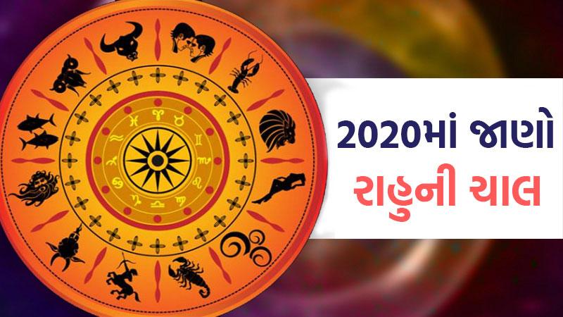 Year 2020 Rahu enters in vrishabh rashi will effects all zodiac signs
