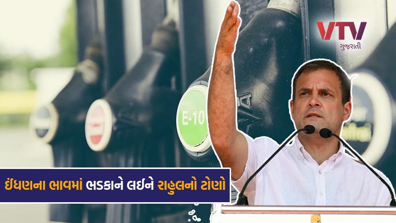 rahul gandhi tweet on petrol diesel price hike