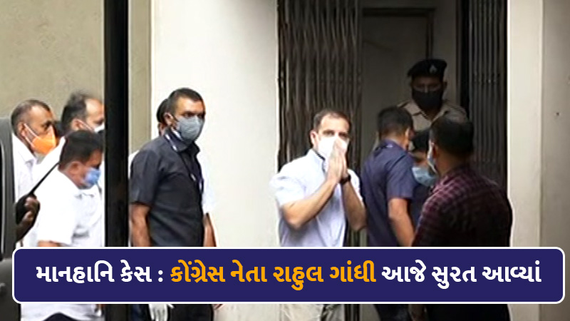 Rahul Gandhi appeared in Surat court in defamation case, tweeted and said don't be afraid of anyone ...