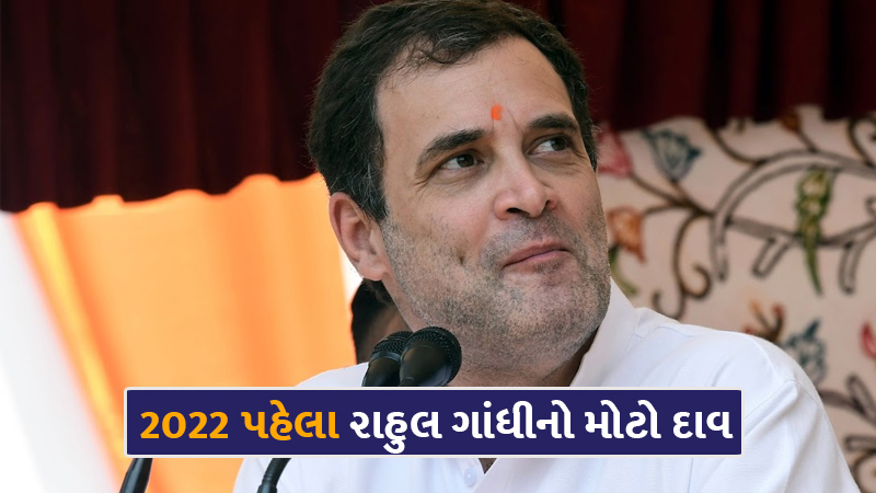 In Gujarat, two big leaders will join the Congress
