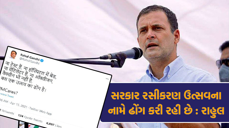 rahul gandhi raised questions on pm care fund