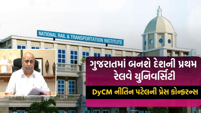 india's 1st railway university Vadodara dy cm nitin patel press conference