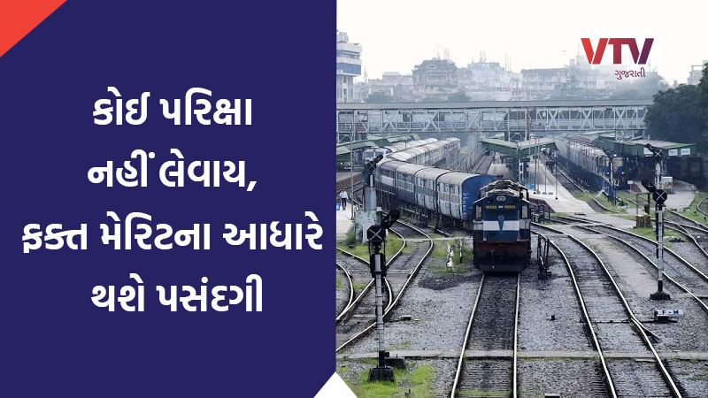 railway notifies 1.40 lakh vacancy in safety and non safety category