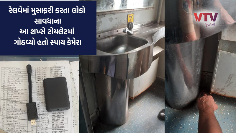 railway toilet spy camera and  passenger video recording accuse arrested