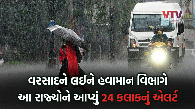 national weather forecast heavy rain thunderstorm and dust storm expected in these-states on 6 to 9 June