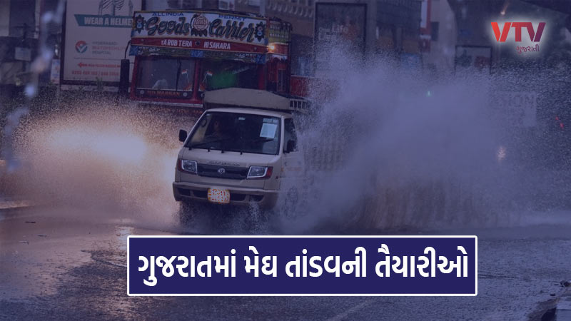 weather forecast next 2 day rain alert in south gujarat and saurashtra