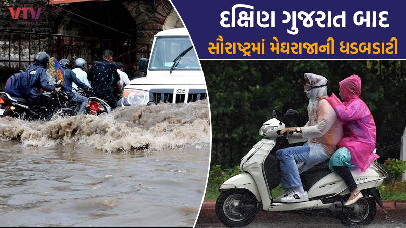 rain in gujarat saurashtra gondal rajkot update