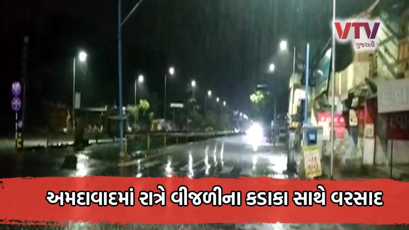 Nisarag cyclone effect in gujarat rain in ahmedabad city