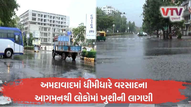 Rain start in ahmedabad city heavy rain alert in gujarat