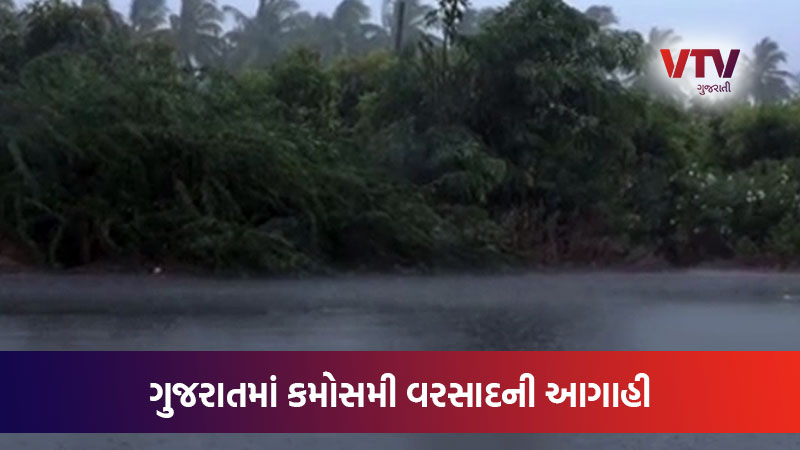 weather forecast rain alert in gujarat
