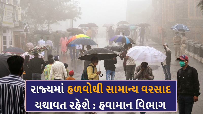Meteorological Department forecast: Heavy winds will blow at a speed of 50 kmph in South Gujarat