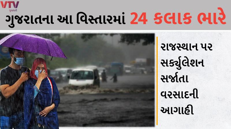 heavy rain forecast in south gujarat in 24 hours