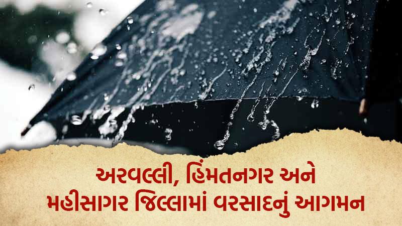 heavy rain alert more three days in gujarat