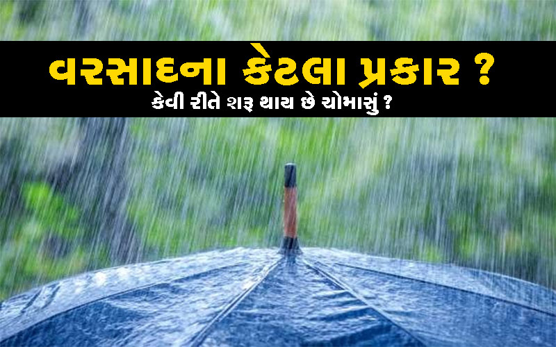 India Monsoon Season Rains Start in Gujarat