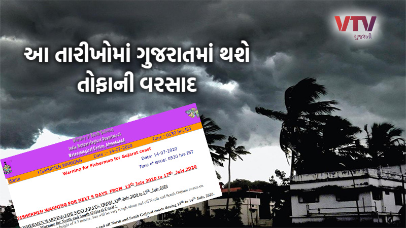 monsoon rain in Gujarat Weather forecast for 14 to 17 July 2020