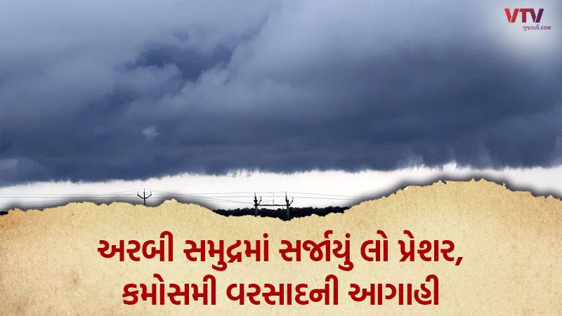 Weather Forecast Gujarat Rain Alert