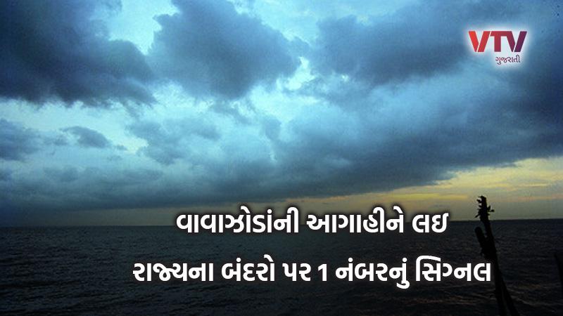 cyclone hikka gujarat alert weather forecast