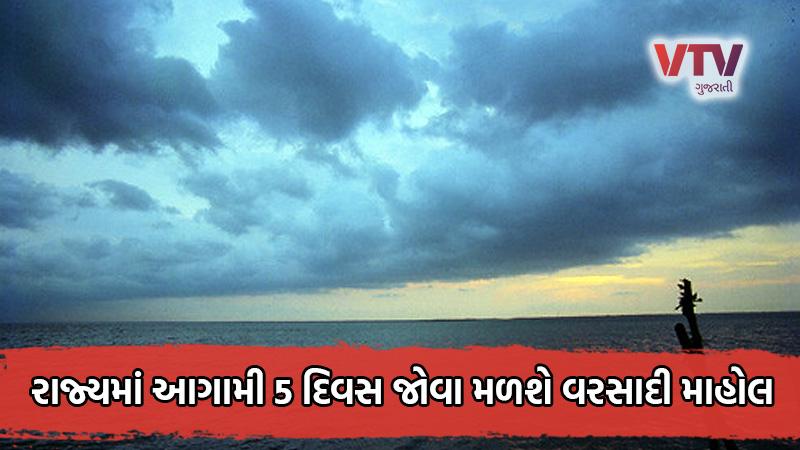 rain alert in gujarat weather department