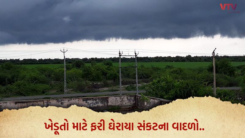 Rain Alert in gujarat says weather forecast
