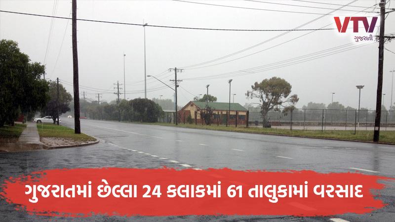 Gujarat rain alert weather forecast last 24 hours 61 taluka