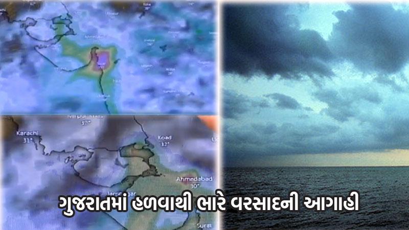 Gujarat rain alert monsoon start again