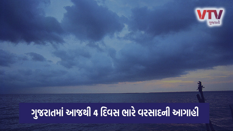 Heavy rain alert in gujarat weather forecast