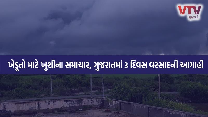 Gujarat monsoon update last 24 hours 171 taluka rain