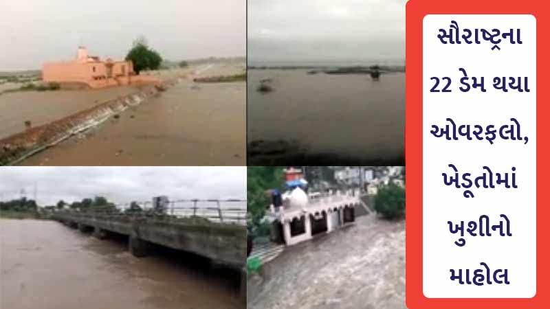 Heavy Rain in Saurashtra, new water in dam