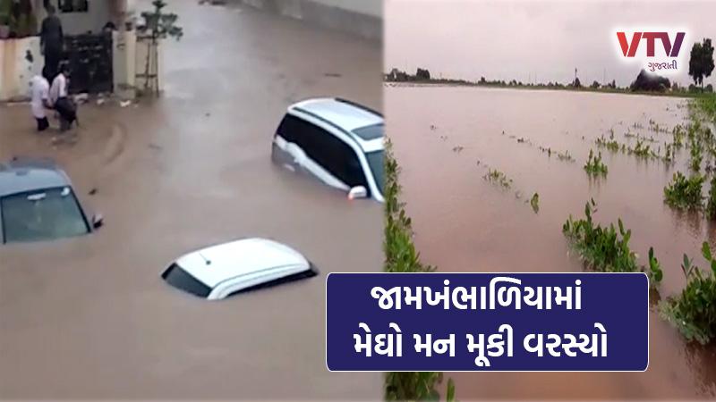 Heavy rain in dwarka jamkhambhaliya saurashtra